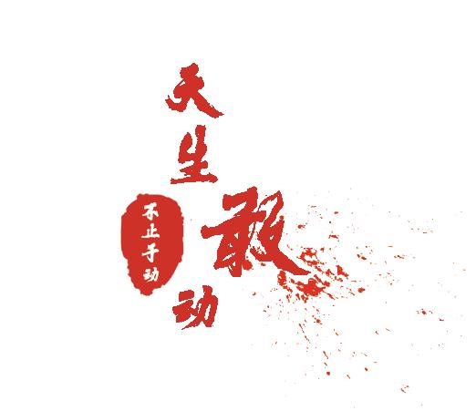 天生敢动_画板 1.png