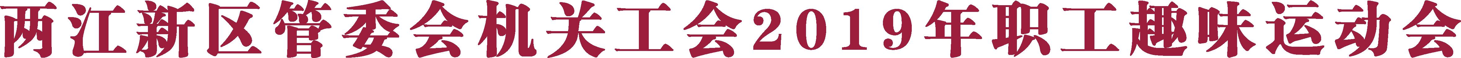 两江新区管委会机关工会2019年职工趣味运动会.png